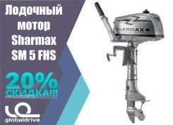 "Лодочный мотор ""Sharmax"" SM 5 FHS Акция - 20 % Гарантия 3 ГОДА"