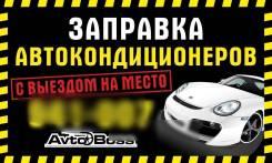 Заправка автокондиционеров в Томске с выездом AvtoBoss