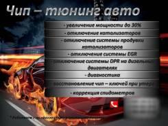 Чип-тюнинг вашего авто (прошивка автомобилей), г. Дальнегорск,