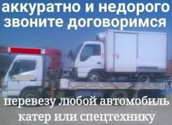 Эвакуатор из Уссурийска во Владивосток заберу попутно технику или груз