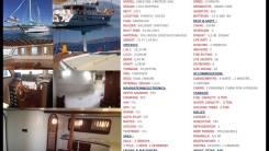 Парусная яхта круизная