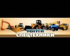 Услуги эвакуатора 10тон спецтехники грузоперевозок