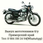 Куплю/выкуп/скупка мототехнику б/у(Артем, Владивосток)