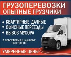 Грузоперевозки грузчики переезды вывоз мусора Ангарск