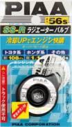 Крышка радиатора SS-R 56S (108kpa, 1,1kg/cm2) с клапаном PIAA
