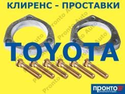 Проставки для увеличения клиренса из алюминия Тойота, Лексус