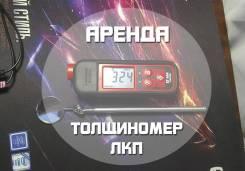 Аренда/прокат Толщиномера ЛКП ЕТ-444
