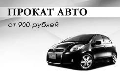 Прокат авто от 900р.