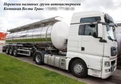 Автоперевозки цистернами по России Свой автопарк