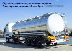 Перевозка наливных химических грузов автоцистернами