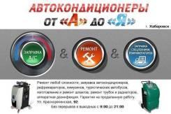 Заправка и ремонт автокондиционеров. Диагностика бесплатно! от 1500р