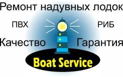 Ремонт надувных лодок ПВХ, РИБ