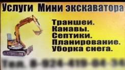 Мини Экскаватор