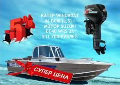 Катер алюминиевый Windboat 45 DСМ (L, S) + Мотор Suzuki DT40 WRS