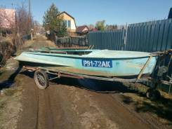 Продается лодка с прицепом.
