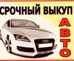 Куплю автомобиль любого года!