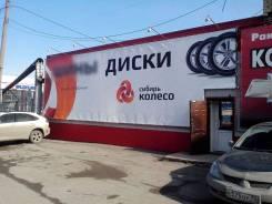 """""""Сибирь Колесо"""" Компания по продаже дисков в Томске"""