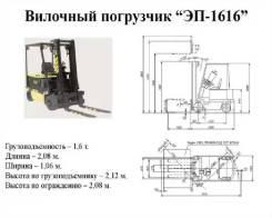 Мзик ЭП-1616, 2008