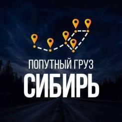 Попутные грузы по Сибири. Любые направления
