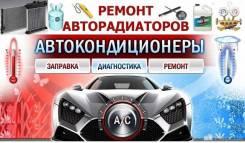 Заправка автокондиционеров ремонт