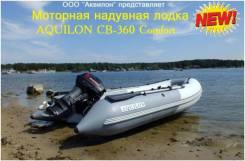 Продам новую ПВХ лодку Аквилон СВ-360 Comfort