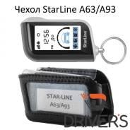 Чехол брелка сигнализации StarLine A63/A93