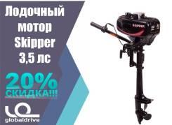 Лодочный мотор Skipper 3,5 лс