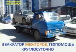 Услуги Эвакуатор Новосибирск Межгород Круглосуточно