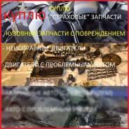 """Куплю """"страховые"""" запчасти, авто на разбор (Левый РУЛЬ)"""