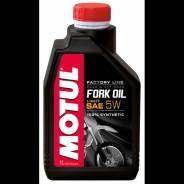 Масло вилочное 100% синтетика Motul Fork Oil light FL 5W 1L