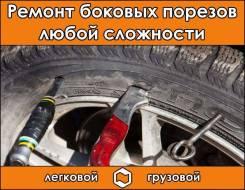 Ремонт боковых порезов шин любой сложности!