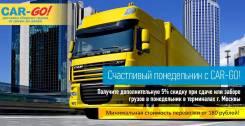 Сборные Грузоперевозки ГК CAR-GO