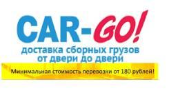Сборные Грузоперевозки по РФ ГК CAR-GO
