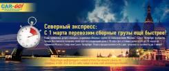 Экспресс - Перевозка Сборных Грузов ГК CAR-GO