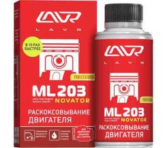 Раскоксовывание двигателя ML203 Novator 320мл LN2507 LAVR