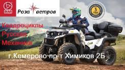 Русская Механика от официального дилера в г. Кемерово, 2019