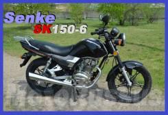 Senke SK150-6. 150куб. см., исправен, птс, без пробега
