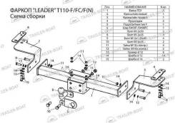 Фаркоп. Lexus LX570, URJ201, URJ201W, URJ202 Toyota Land Cruiser, UZJ200W, J200, URJ202, VDJ200, URJ202W, URJ200, GRJ200, UZJ200 1URFE, 1VDFTV, 3URFE...