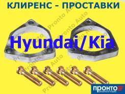 Проставки для увеличения клиренса лифт +25 мм Hyundai, Kia из алюминия