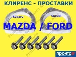 Проставки для увеличения клиренса лифт +25 мм Mazda из алюминия