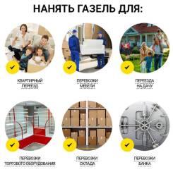 """Грузовое такси """"Вояж"""" Смоленск"""
