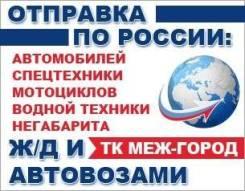Отправка водной техники по РФ TK-mez-gorod