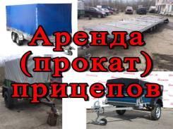 Аренда (прокат) прицепов для легковых авто в Томске