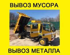 Вывоз строительного мусора. Вывоз металла