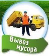 Вывоз строительного мусора, старой мебели, хлама, шины. Грузчики!