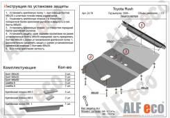 Защита двигателя. Daihatsu Terios, J200G, J210G Daihatsu Be-Go, J200G, J210G Toyota Rush, J200E, J210E 3SZVE