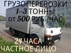 Мебельный фургон 3 тон.15м3 . Переезды. Т/точки. Рефрижератор(+/-), термос