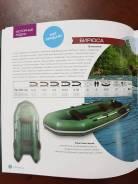 Продам лодку ПВХ Бирюса 305