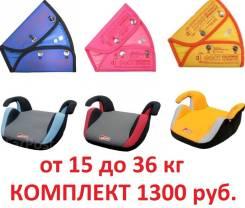Комплект бустер+адаптер ремня от 15 до 36кг. ул. Хабаровская 15В