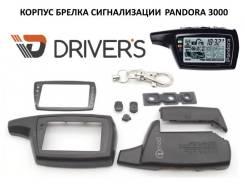 Корпус брелка сигнализации Pandora 3000